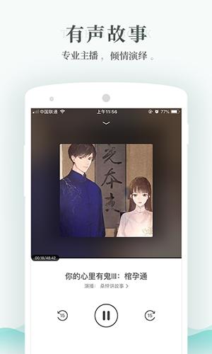 每天讀點故事app截圖3