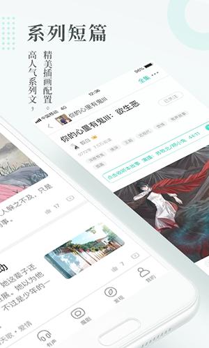 每天讀點故事app截圖2