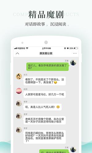 每天讀點故事app截圖5