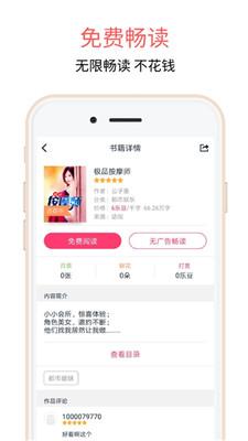 愛樂閱app截圖3