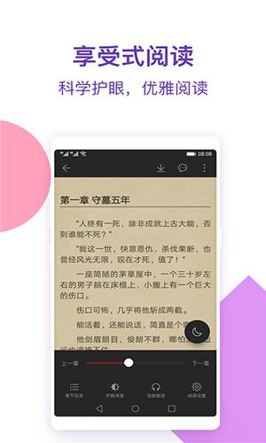 西瓜免费小说app截图4