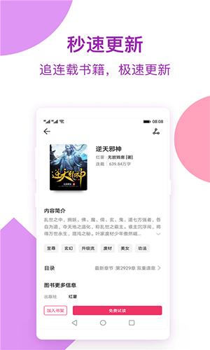西瓜收费小说app截图3