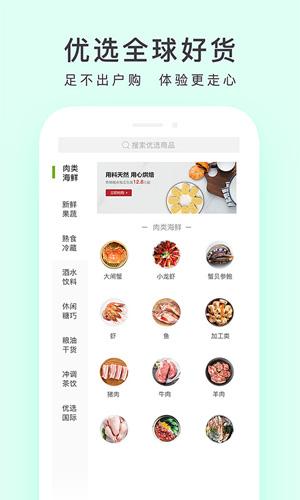 順豐優選app截圖5