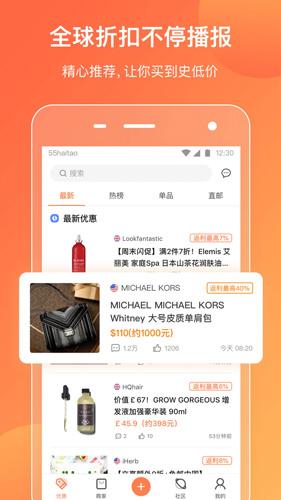 55海淘app截圖2