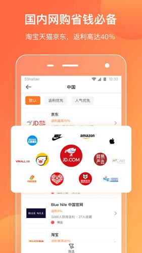 55海淘app截圖3
