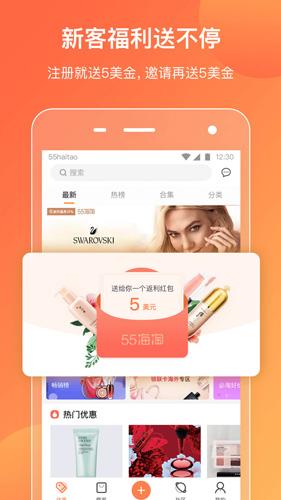 55海淘app截圖4