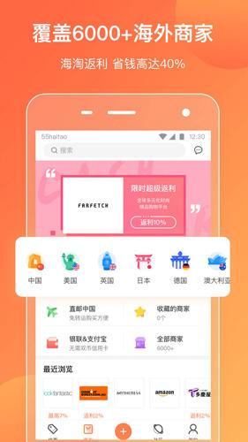 55海淘app截圖5