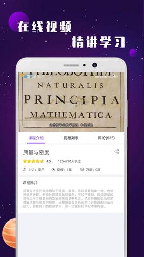 初中物理學習app截圖2