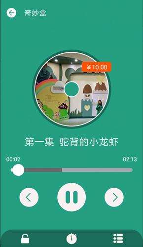 奇妙盒app截圖3