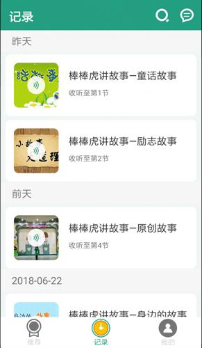 奇妙盒app截圖2