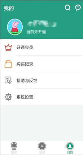 奇妙盒app截圖5