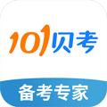 101貝考app
