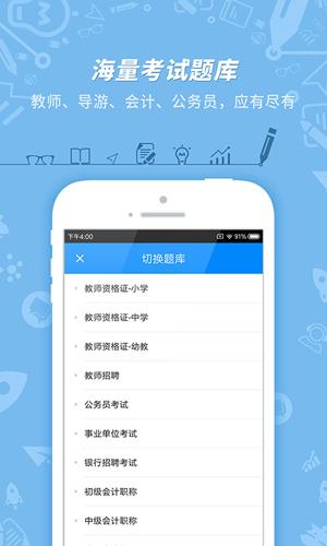 101貝考app截圖1