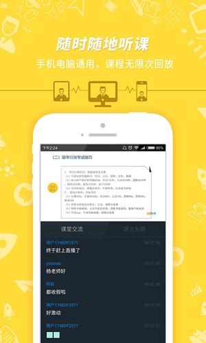 101貝考app截圖3