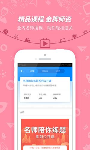 101貝考app截圖2