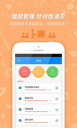 101貝考app截圖5