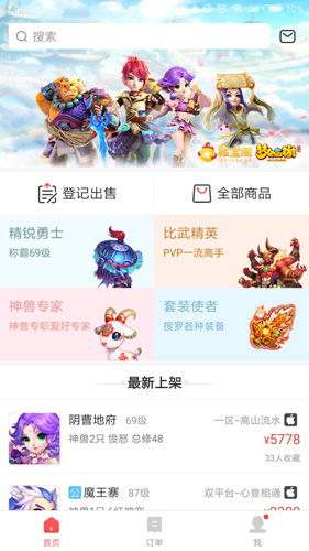 網易藏寶閣app截圖4