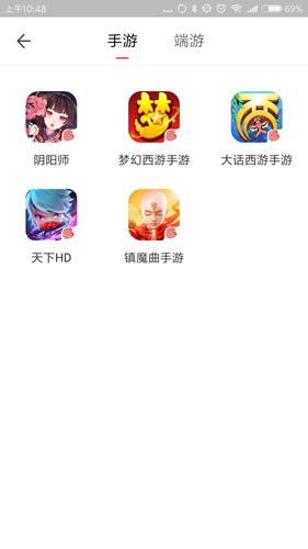 網易藏寶閣app截圖3