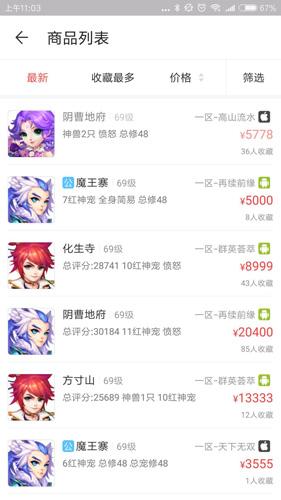 網易藏寶閣app截圖2