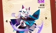 陰陽師妖怪屋妖狐怎么樣 SR妖狐技能奧義圖鑒介紹