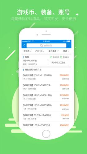 UU898游戲交易app截圖1