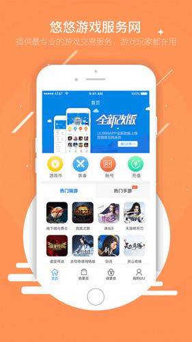 UU898游戲交易app截圖2