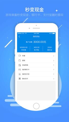 UU898游戲交易app截圖3