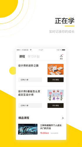 斑鳩職業app截圖4
