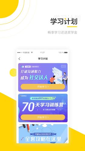 斑鳩職業app截圖5