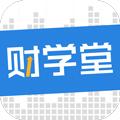 財學堂app