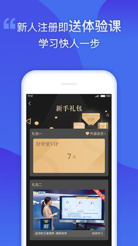 財學堂app截圖3