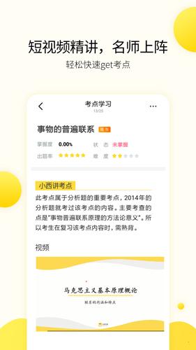 小西考研app截圖2