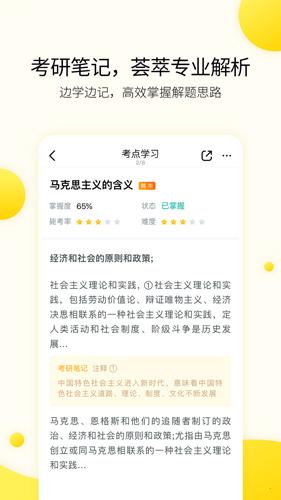小西考研app截圖3