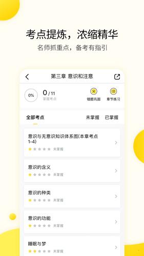 小西考研app截圖1