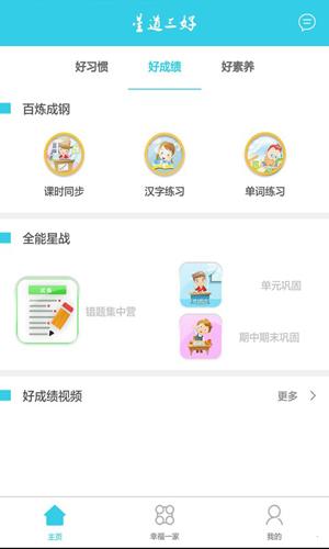 星道三好app截圖3