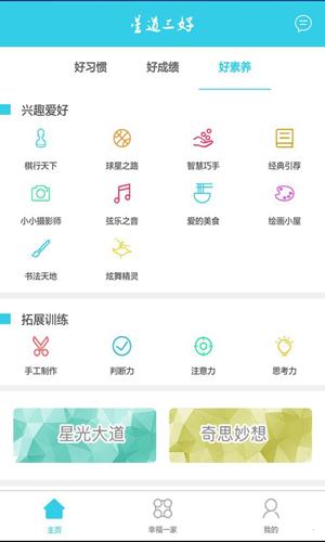 星道三好app截圖4