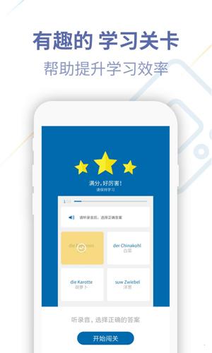 德語U學院app截圖4