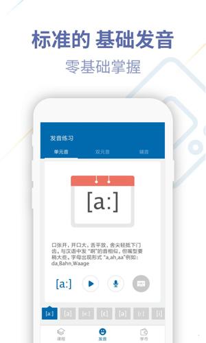 德語U學院app截圖2