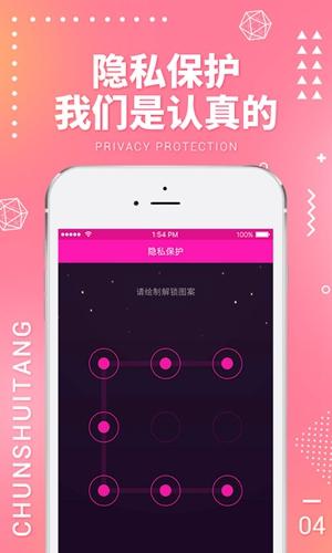 春水堂app截圖1