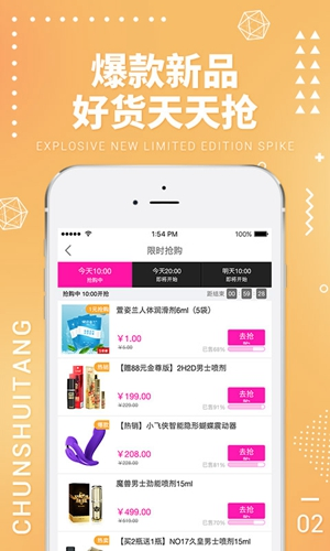 春水堂app截圖2