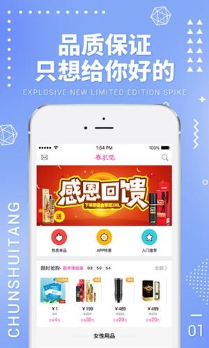 春水堂app截圖4