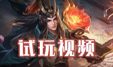 王者荣耀周瑜赤莲之焰视频 新皮肤测试动画展示