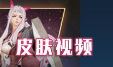 王者荣耀伽罗星元皮肤视频 新皮肤试玩动画展示