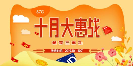 國慶節禮包宣傳圖