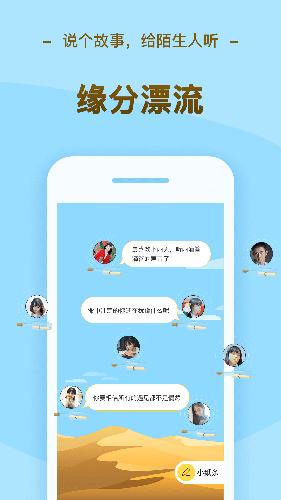 逗萌漂流瓶app截图1