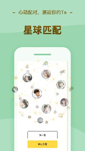 逗萌漂流瓶app截图2