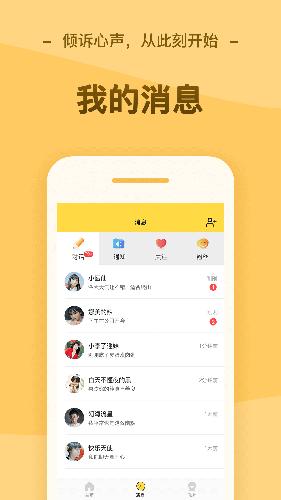 逗萌漂流瓶app截图5
