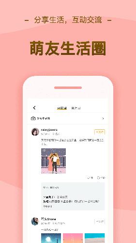 逗萌漂流瓶app截图4