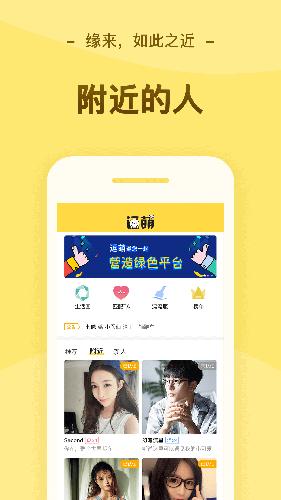 逗萌漂流瓶app截图3