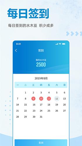 水木社区app截图1